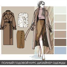 Полный годовой курс «Дизайнер одежды»