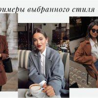 Кейс: студентка школы моды Адина Аккуова