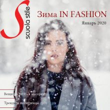 Зима In Fashion 2019