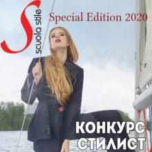 КОНКУРС «СТИЛИСТ ГОДА» 2020