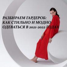 Мастер-класс Как одеваться стильно и модно в 2021-2022 году
