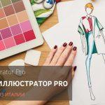 курс_fashion_иллюстратор_онлайн_италия_полный