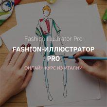 """Курс """"Fashion-иллюстратор PRO: как рисовать скетчи"""""""