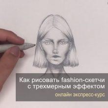 Экспресс-курс «Как рисовать fashion-скетчи с трехмерным эффектом»