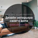 баннер_дизайн_интерьера_дома