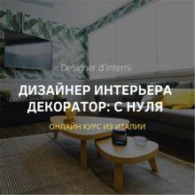 Курс Дизайнер интерьера. Декоратор: с нуля