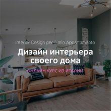 Курс Дизайн интерьера своего дома