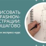 1_как_рисовать_пошагово