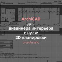 ArchiCad для дизайнера интерьера с нуля: 2D чертежи планировок