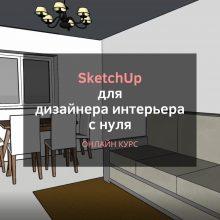 SketchUp для дизайна интерьера с нуля