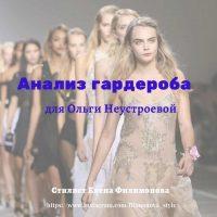 Кейс: студентка школы моды Елена Филимонова