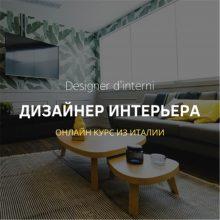 Курс Дизайнер интерьера. Декоратор