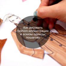 Экспресс-курс «Как рисовать fashion-иллюстрации и эскизы одежды: пошагово»