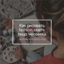 Экспресс-курс «Как рисовать fashion портрет»