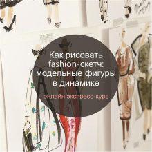 Экспресс-курс «Модельные позы для fashion-скетчей»
