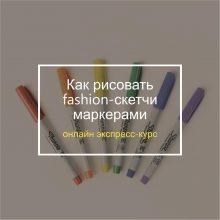 Экпресс-курс «Как рисовать fashion-иллюстрации маркерами»