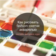 Экспресс-курс «Как рисовать fashion-скетчи акварелью»