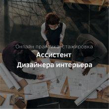Онлайн практика-стажировка «Ассистент Дизайнера интерьера»