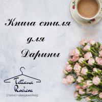 Кейс: студентка школы моды Татьяна Рочева