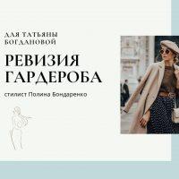 Кейс: студентка школы моды Полина Бондаренко