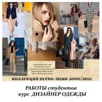 Кейс: студентка школы моды Елена Кошелева