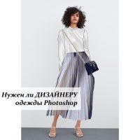 Кейс: студентка школы моды Юлия Надеждина