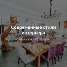 """Экспресс-курс """"Современные стили интерьера"""""""