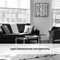 Как нестандартно оформить стены в квартире