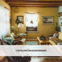 Стиль рустик в интерьере дома или квартиры: как выглядит и как создать