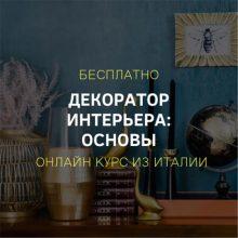 Бесплатный экспресс-курс «Декоратор интерьера: основы»
