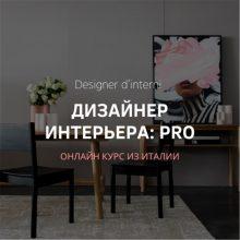 Курс Дизайнер интерьера: продвинутый
