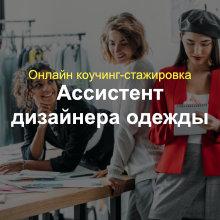 Онлайн коучинг-стажировка «Ассистент дизайнера одежды»